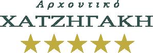 Ξενοδοχείο Αρχοντικό Χατζηγάκη